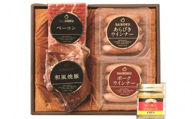 [№5712-0183]サイボク ベーコン、焼豚のマスタード付きセット