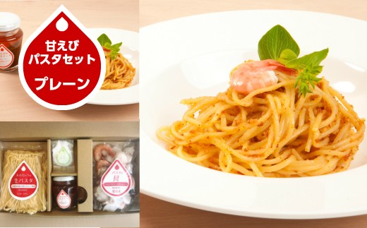 [A-15]甘えびパスタセット(プレーン)