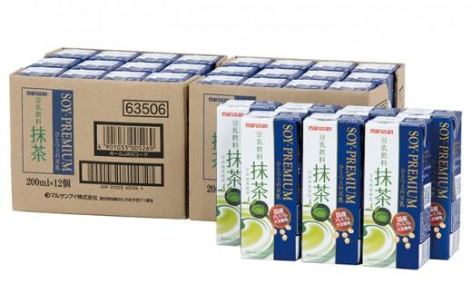 [№5789-0350]ひとつ上の豆乳 豆乳飲料抹茶24本セット