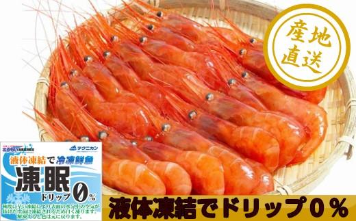 [051]北海道羽幌産 生鮮甘えび 1kg