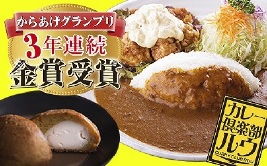 MK-2701_チキン南蛮カレー10食と宮崎カレーチーズ饅頭セット