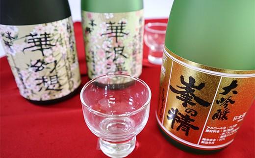 F)名水仕込み日本酒 「峯の精」大吟醸・華幻想・華浪漫セット