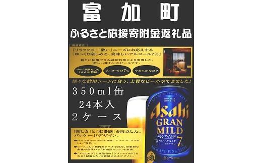 【28014】アサヒ グランマイルド 350ml缶 24本入 2ケース