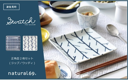 QA02 【波佐見焼】natural69 swatch 正角皿2枚セット ジップ/ウッディ