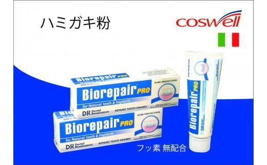 バイオリペアPRO(歯磨き粉)2本セット