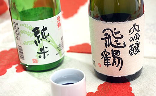 B)名水仕込み日本酒 「飛鶴」大吟醸・純米セット