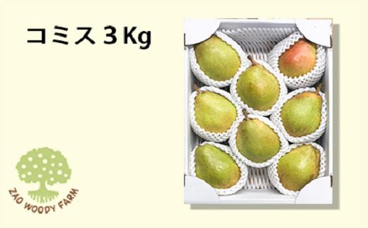 0062-118 西洋梨(コミス)3kg 大玉