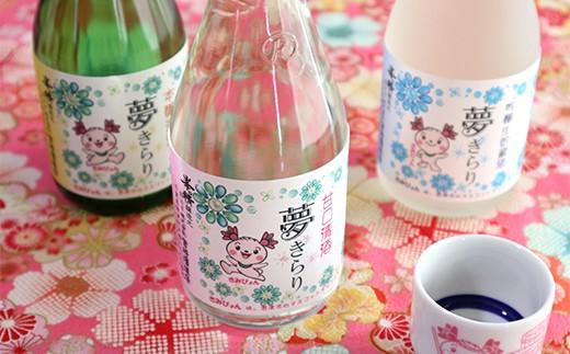 名水仕込み日本酒 「峯の精」夢きらりセット+