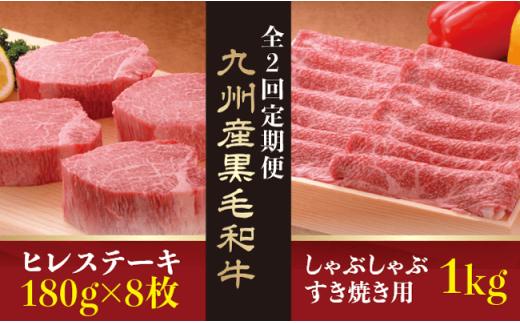 SS005 全2回定期便♪九州産黒毛和牛ヒレステーキ180×8枚、モモしゃぶしゃぶ1㎏