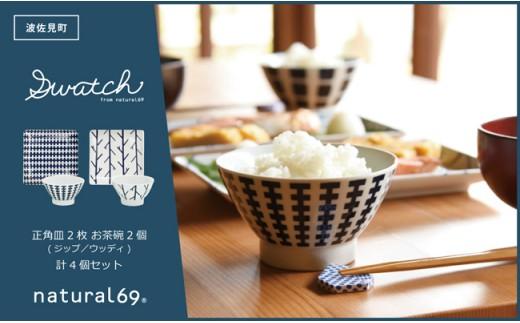 QA26 【波佐見焼】natural69 swatch 正角皿2枚 お茶碗2個 計4個セット ジップ/ウッディ