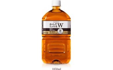 【トクホ】コカ・コーラ からだすこやか茶W 1.05L×12本(1ケース)