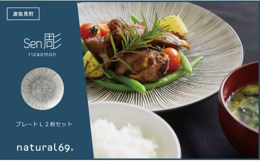 QA41 【波佐見焼】利左エ門窯 Sen彫プレートL 2枚セット【natural69】