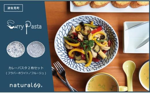 QA17 【波佐見焼】natural69 カレーパスタ2枚セット フラバーホワイト/フルージュ