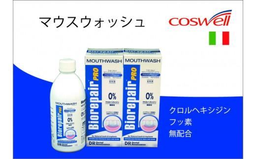 バイオリペアPROマウスウォッシュ(洗口液)2本