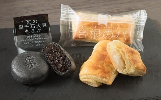 黒千石もなかとゆり根のパイのセット