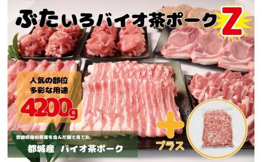 MK-3612_ぶたいろバイオ茶ポークZプラス豚ミンチ 4.2kgセット