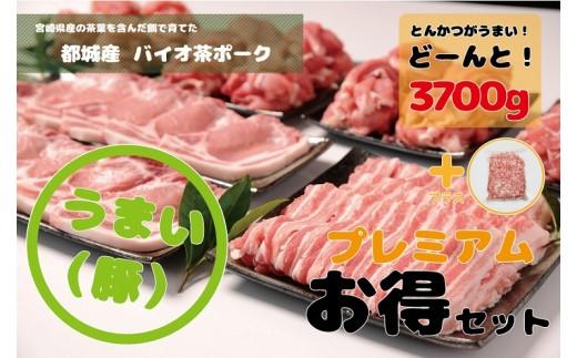 """MK-3614_バイオ茶ポーク""""プレミアム""""お得セットプラス豚ミンチ 3.7kg"""
