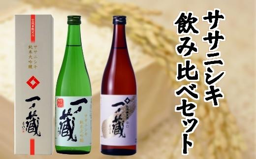 (00213)一ノ蔵ササニシキ飲み比べセット