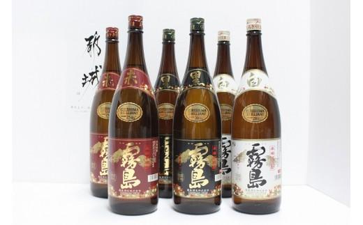ML-1701_霧島焼酎 「赤・黒・白」 一升瓶6本セット