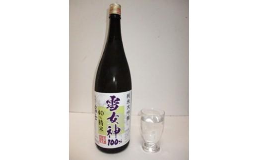 NA337 城下町松山で約190年続く、小さな酒蔵からお届けします。純米大吟醸 雪女神 1.8L