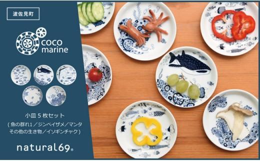 QA16 【波佐見焼】natural69 cocomarine 小皿5枚セット 魚の群れ1/ジンベイザメ/マンタ/その他のいきもの/イソギンチャク