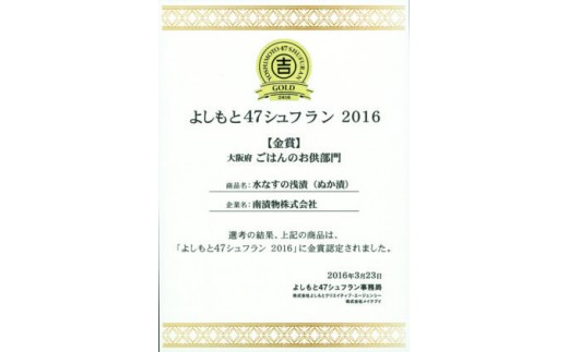 よしもと47シュフラン2016 金賞受賞!
