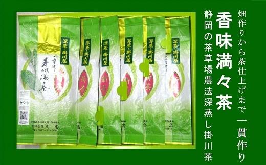 363 畑仕事から茶仕上げまで一貫造り「香味満々茶」静岡の茶草場農法・深蒸し掛川茶100g×6ギフト箱入(※1・新茶受付)