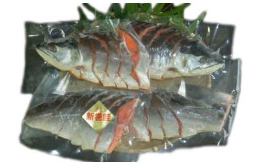 【1207】 オホーツク新巻鮭(2~2.5kg)1/4切身真空パック
