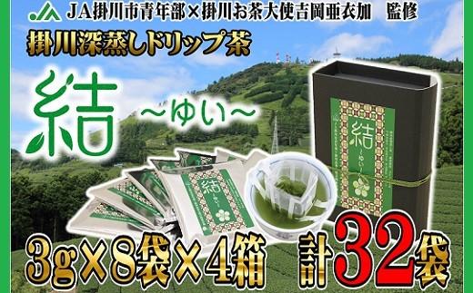 365 掛川深蒸しドリップ茶「結~ゆい~」(3g×8袋×4箱)計32袋入
