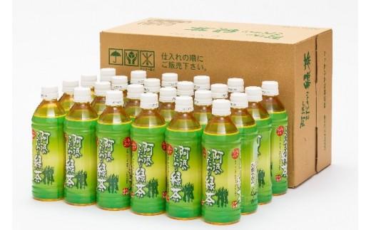A061 徳島県産茶葉100%使用 阿波のこだわり緑茶500ml(24本)