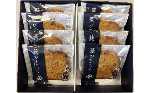 A049a 【藍食人】藍びすこってぃ2箱(1箱8枚入)