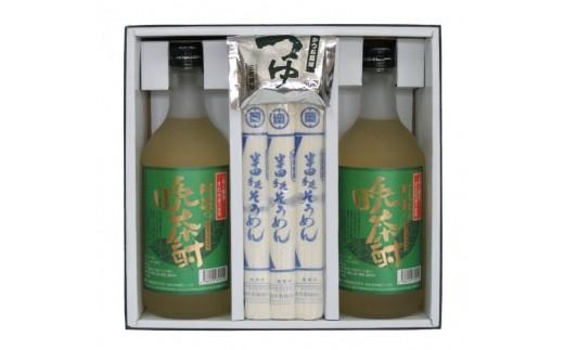 A023 有機栽培「阿波晩茶」酎720ml(2本)と特産「半田そうめん」セット