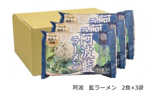 A039 【徳島ご当地麺シリーズ】阿波藍ラーメン2人前×3袋