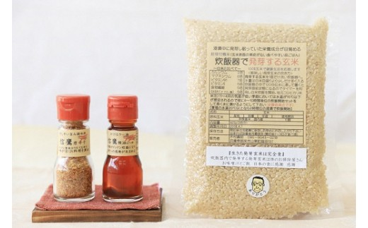 A-60 木村さんのこだわりセット【炊飯器で発芽する玄米・信鷹唐辛子・信鷹辣油】