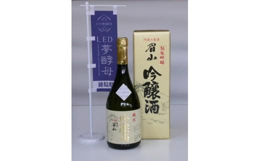 A022 【阿波十割 認定品】生粋のプレミアム地酒「眉山」純米吟醸720ml(1本)