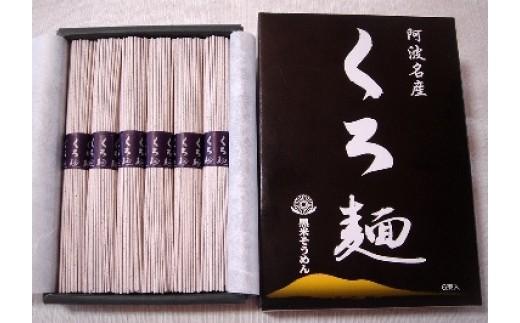 A020 ⑲「阿波くろ麺(黒米そうめん)」6束×3箱