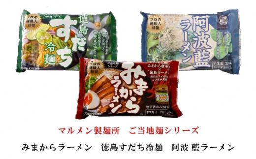 A042 【徳島ご当地麺セット】阿波藍・すだち・みまから各2人前×1袋