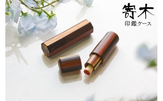 B028 【匠の技】高級木材 寄せ木印鑑ケース