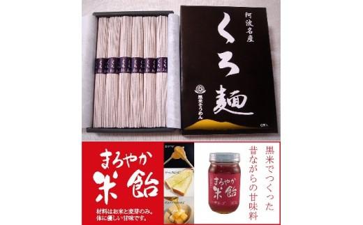 Aa011 ⑳「阿波くろ麺(黒米そうめん)」3箱と「まろやか米飴」2瓶のセット