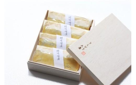 Aa007 【秋冬限定!漁獲量全国トップクラス】鱧の味噌漬け(2切×4パック)