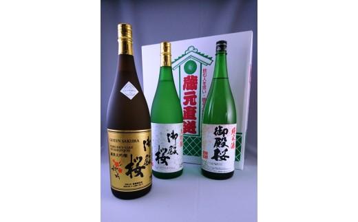 C012 【阿波の酒 御殿桜】純米大吟醸・大吟醸・純米酒 1.8L飲み比べセット