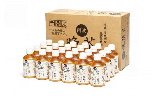 A060 徳島県産茶葉100%使用 伝承の乳酸発酵「阿波晩茶」280ml(24本)