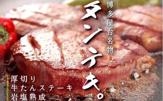 博多屋台名物 「炭火焼肉えんや」厚切り牛タンステーキ&牛タンの角煮