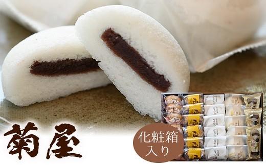A-032 かるかん饅頭入り 菊屋のお菓子詰合せ 27個