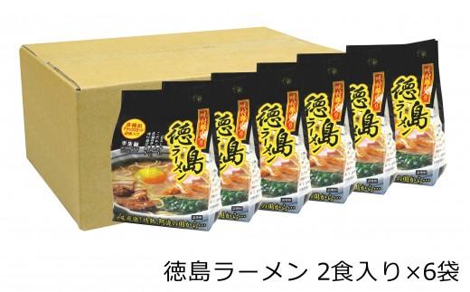 Aa013 徳島ラーメン(具材入り)2人前×6袋