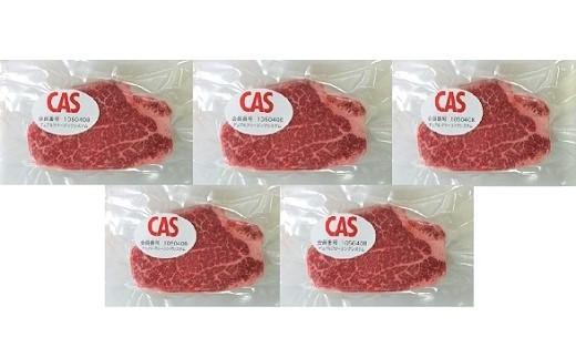 0002-024 国産交雑牛ヒレステーキ(CAS冷凍)150g×5枚