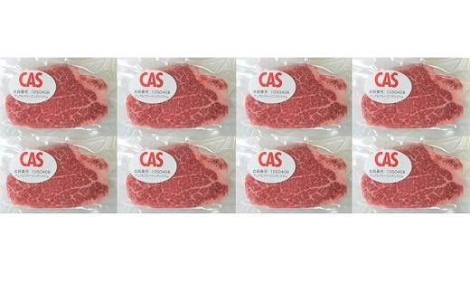 0002-008 山形牛ヒレステーキ(CAS冷凍)150g×8枚 1.2kg