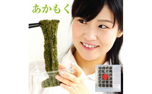 が-2 健康海藻あかもく美人
