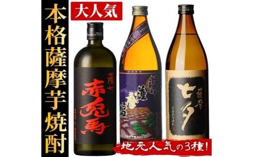 A-211 薩摩本格芋焼酎 地元人気の3種セット