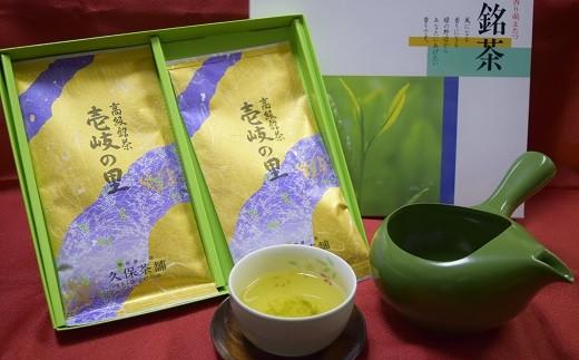 【065-02】高級煎茶日本茶2本セット 3,000pt